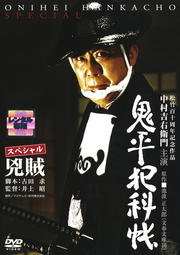鬼平犯科帳 スペシャル 兇賊