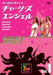 地上最強の美女たち!チャーリーズ・エンジェル コンプリート2ndシーズン Vol.1