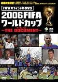 2006 FIFAワールドカップ〜THE DOCUMENT〜