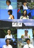 Dr.コトー診療所2006 スペシャルエディション VOL.2