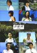Dr.コトー診療所2006 スペシャルエディション VOL.3