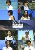 Dr.コトー診療所2006 スペシャルエディション VOL.4
