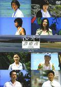 Dr.コトー診療所2006 スペシャルエディション VOL.5