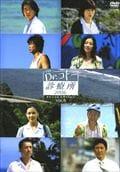 Dr.コトー診療所2006 スペシャルエディション VOL.6