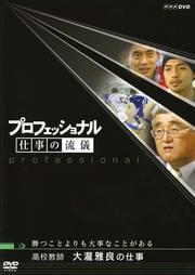 プロフェッショナル 仕事の流儀 勝つことよりも大事なことがある 高校教師 大瀧雅良の仕事
