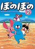 ぼのぼの DVD Collection 2