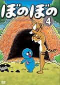ぼのぼの DVD Collection 4