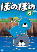 ぼのぼの DVD Collection 1
