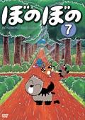 ぼのぼの DVD Collection 7