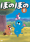 ぼのぼの DVD Collection 8