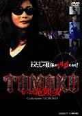 TOMOKO もっとも危険な女