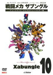 戦闘メカ ザブングル 10(最終巻)