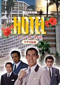 HOTEL スペシャル '94春 マウイ島篇