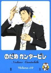 のだめカンタービレ Volume.02