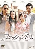 ファッション70's Vol.13