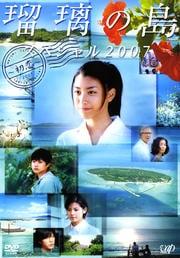 瑠璃の島 スペシャル 2007 〜初恋〜
