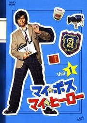 マイ★ボス マイ★ヒーロー Vol.1