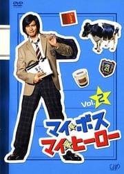 マイ★ボス マイ★ヒーロー Vol.2