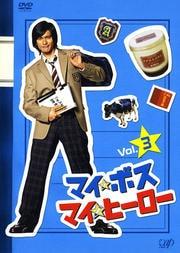 マイ★ボス マイ★ヒーロー Vol.3