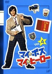 マイ★ボス マイ★ヒーロー Vol.4