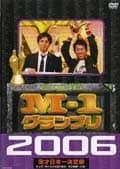M-1グランプリ2006 完全版 史上初!新たなる伝説の誕生〜完全優勝への道〜