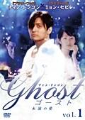 ゴースト 永遠の愛 Vol.1