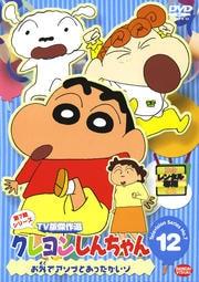クレヨンしんちゃん TV版傑作選 第7期シリーズ 12