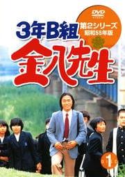 3年B組金八先生 第2シリーズ 1