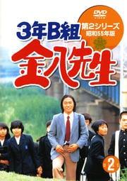 3年B組金八先生 第2シリーズ 2
