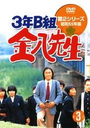 3年B組金八先生 第2シリーズ 3