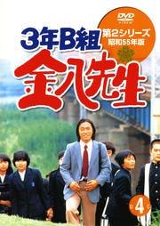 3年B組金八先生 第2シリーズ 4