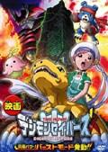 デジモンセイバーズ THE MOVIE 究極パワー!バーストモード発動!!