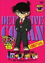 名探偵コナン DVD PART15 vol.6
