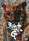 ライオン丸G vol.4