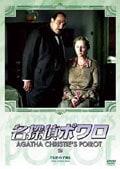 名探偵ポワロ[完全版] Vol.32
