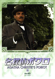 名探偵ポワロ[完全版] Vol.33