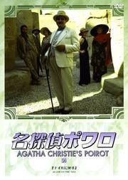 名探偵ポワロ[完全版] Vol.34