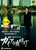 ガイアの夜明け 〜再生への闘い〜