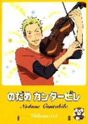 のだめカンタービレ Volume.03
