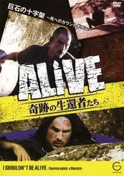 ALIVE 奇跡の生還者たち 巨石の十字架 〜死へのカウントダウン〜