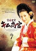宮廷女官 キム尚宮(サングン) vol.7