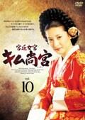 宮廷女官 キム尚宮(サングン) vol.10