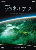 プラネットアース Episode 09 ジャングル 緑の魔境