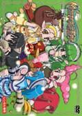 マスターオブエピック 〜The AnimationAge〜 II