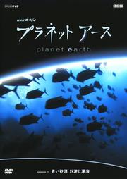 プラネットアース Episode 11 青い砂漠 外洋と深海