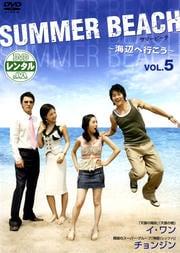 サマービーチ 〜海辺へ行こう〜 Vol.5
