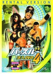 ハッスル 注入DVD 4