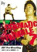 DDT Dramatic Rumble 7 −2007.1.28 in 後楽園ホール