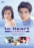 to Heart 〜恋して死にたい〜 1