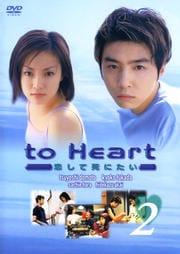 to Heart 〜恋して死にたい〜 2